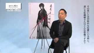 『るろうに剣心』8月25日(土)全国ロードショー!