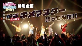 どーも  バンドじゃないもん!MAXX NAKAYOSHIです   今回はバンもん!チャンネル♡目の当たり<⚫︎><⚫︎>ライブ中に行われた企画 【倍速140%で「キメマスター」 ...