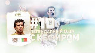 FIFA 14 | 1UP � LUIS FIGO | 10 �����