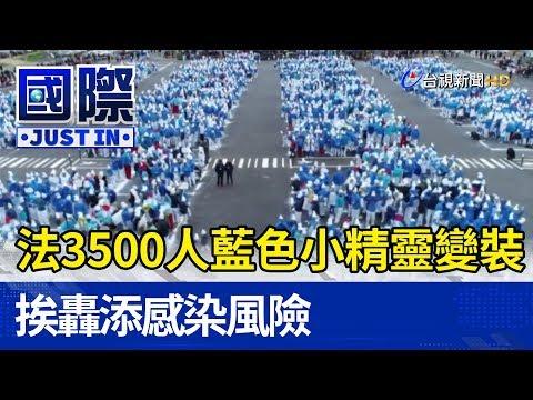 法3500人藍色小精靈變裝派對 挨轟添感染風險【國際快訊】
