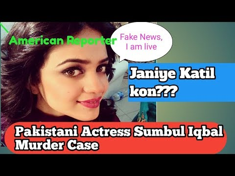 Sumbul Iqbal Murder Case Fact :- American Reporter On Pakistani Actress Sumbul Iqbal Murder Rumors