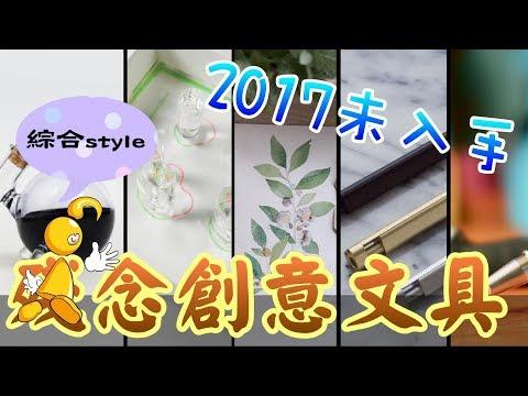 【棋樂玩文具】2017未入手的殘念創意文具
