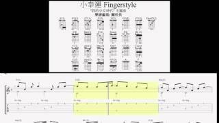 """""""小幸運"""" 獨奏 TAB 譜 (原調 fingerstyle 無 capo 版)"""