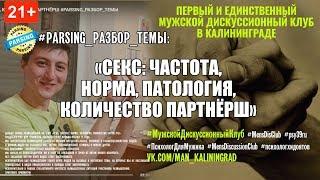 (21+) СЕКС ЧАСТОТА, НОРМА, ПАТОЛОГИЯ, КОЛИЧЕСТВО ПАРТНЁРШ #PARSING_РАЗБОР_ТЕМЫ