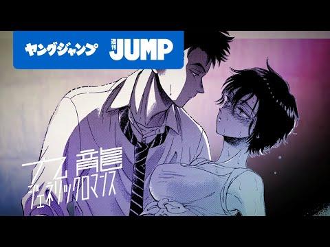 【「このマンガがすごい!2021」オトコ編 3位】『九龍ジェネリックロマンス』 PV②