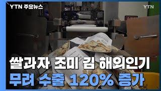 """""""쌀 과자·조미 김도 해외 인기""""...수출 활로 모색 '활활' / YTN"""