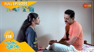 Swantham Sujatha - Ep 118 | 03 May 2021 | Surya TV | Malayalam Serial
