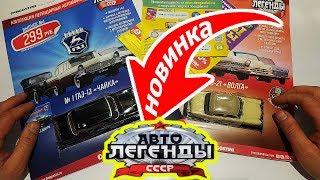 Автолегенды СССР модели машин ГАЗ масштаб 1/43 Деагостини распаковка и обзор! Про машинки.