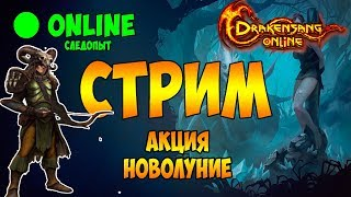 (СТРИМ) Drakensang Online - Новолуние (1 - 2 часа)