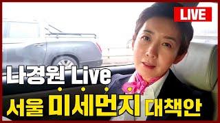 [LIVE] 나경원의 건강한서울 브리핑_서울시 미세먼지…