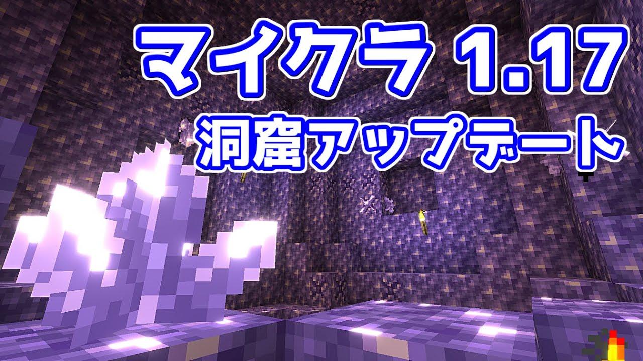 アメジストで家作ったら輝くゴミができた【Minecraft ゆっくり実況プレイ】