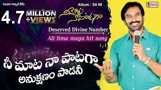 NEEMAATA NAA PAATAGAA || నీమాట నాపాటగా ||  AR Stevenson || Telugu Christian Song || Symphony Music