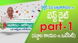 Dr. PV Sathyanarayana--Part 1/7