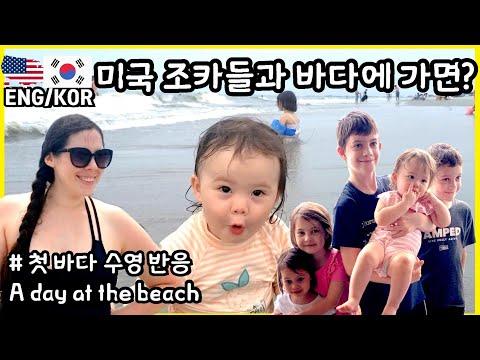 미국 조카들과 처음 바다수영 하는 아기, 아기와 바다, 아기와 미국여행/국제커플/미국 일상 브이로그/외국에서 살기/외국 브이로그,미국엄마와 아기/ 한미국제커플 한국아빠