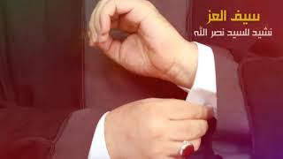 جديد   للسيد نصرالله   نشيد سيف العز  (مـن فضلك ادعمني باشتراكــك في القناة شكرا لكم اخواني)