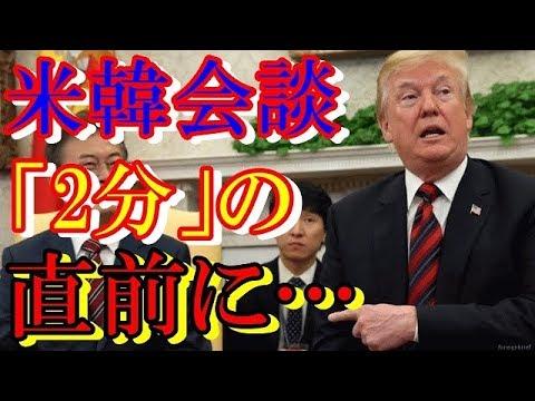 【韓国を恫喝】首脳会談わずか「2分」の理由がコレ…