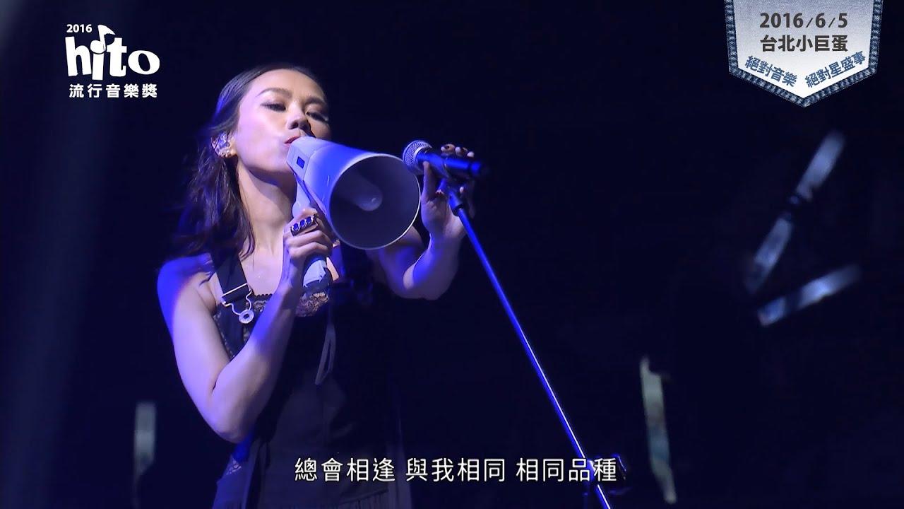 2016hito流行音樂獎精彩回顧-Part14 - YouTube
