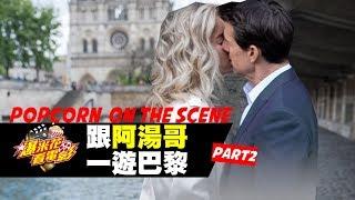 白寡婦與阿湯哥這一吻在哪拍的?跟著《不可能的任務:全面瓦解》走一趟巴黎!PART2 【爆米花看電影】18-08-03