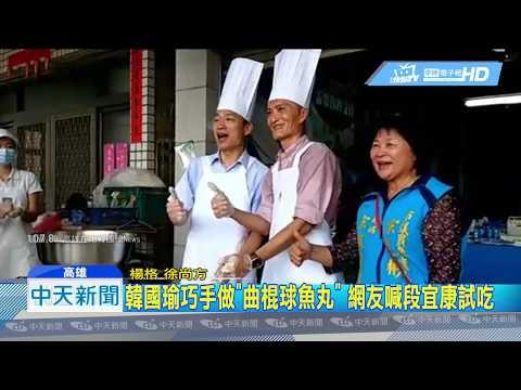 20190107中天新聞 韓國瑜巧手做「曲棍球魚丸」 網友喊段宜康試吃