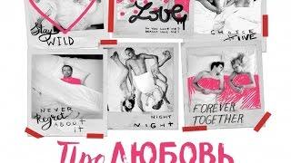 Про любовь (2015). Трейлер на русском HD.