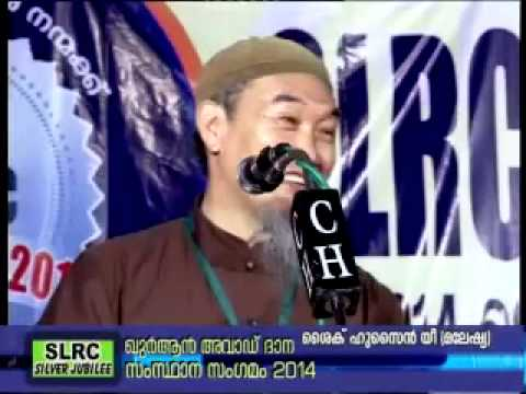 SLRC 2014 SILVER JUBILEE SHAIKH HUSSAIN YEE MALASIA@HIDAYA MULTIMEDIA