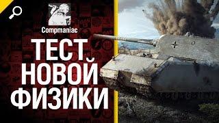 Тест новой физики движения танков - от Compmaniac [World of Tanks]