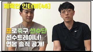 [체육인 인터뷰 46화] 프로축구 선수단 선수트레이너(…