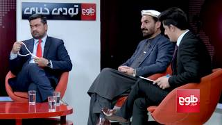 TAWDE KHABARE: Second Kabul Process Conference Discussed