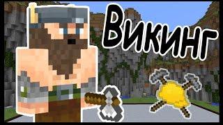 ВИКИНГ и ДЕМОН в майнкрафт !!! - МАСТЕРА СТРОИТЕЛИ #36 - Minecraft