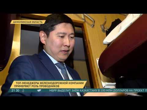 Топ-менеджеры железнодорожных компании примерили роль проводников