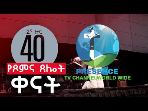PRESENCE TV CHANNEL||የ40 ቀናት የፀሎትና ፆም ጥሪ||A GLOBAL CALL TO PRAYER AND FASTING|| PROPHET SURAPHEL