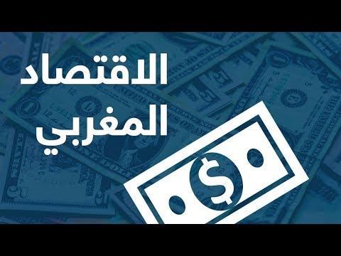 الاقتصاد المغربي يضيع في متاهات الترجمة  - 23:54-2019 / 2 / 19