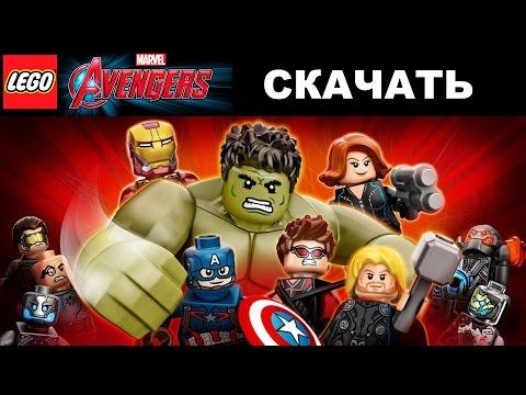 Скачать LEGO marvels мстители