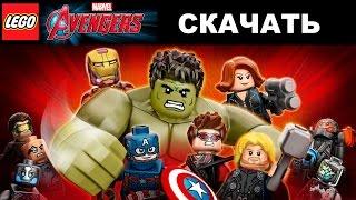 Скачать LEGO marvel's мстители