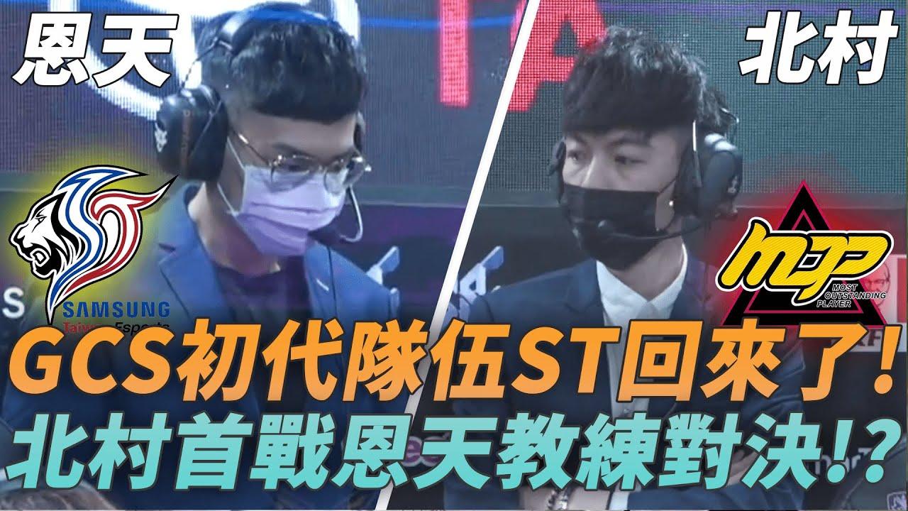 (GCS熱身賽)GCS初代隊伍ST回來了!北村首戰恩天教練對決!? (ST vs MOP G2)