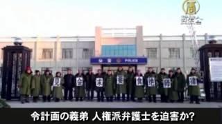 【中国1分間】令計画の後任 天津市の元トップに 20150102