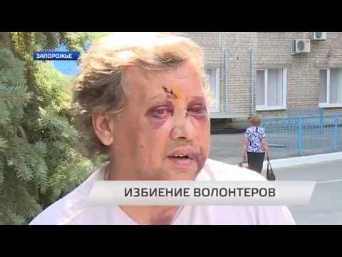 запорожская обл васильевка знакомства