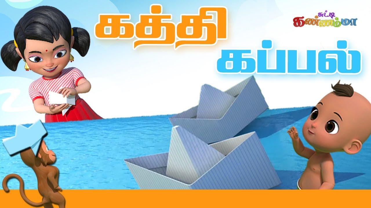 Kathi Kappal Seithu Vaithen Chutty Kannamma Tamil Rhymes   கத்தி கப்பல் - வா மழையே வா சிறுவர்  பாடல்