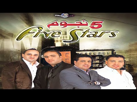 FIVE STAR ( ALBUM COMPLET ) Sahra Bladna | احلى ماكاين في ال