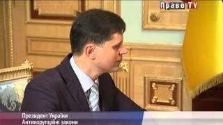 Президент подписал антикоррупционные законы(, 2014-10-23T12:16:15.000Z)