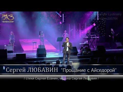 Сергей ЛЮБАВИН - Прощание с Айседорой | Cольный концерт в БКЗ «Октябрьский», 2019