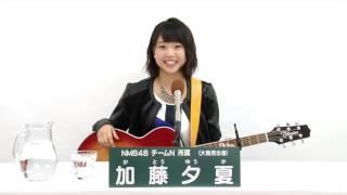 AKB48 45thシングル 選抜総選挙 アピールコメント NMB48 チームN所属 加...