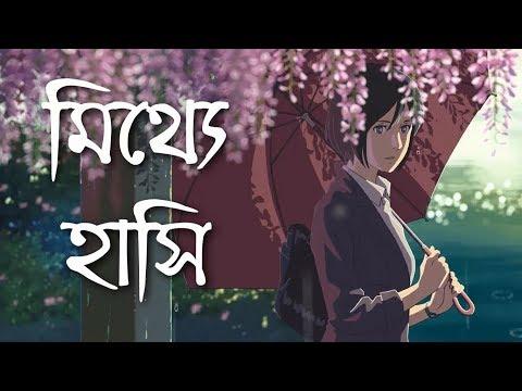 Mitthe Hashi (মিথ�যে হাসি) | Bengali Sad Audio Saying - Adho Diary