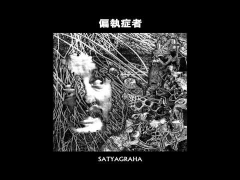 偏執症者 (PARANOID) - Shisuru Sekai, Iki Jigoku