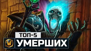 5 Персонажей о Смерти которых вы могли не знать | World of Warcraft