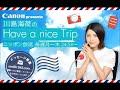 川島海荷のHave a nice Trip20180507