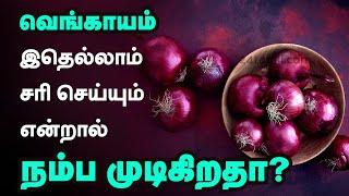 பச்சை வெங்காயம் இதெல்லாம் சரிசெய்யுமா ? Magical Health Benefits of Onions | 24 Tamil