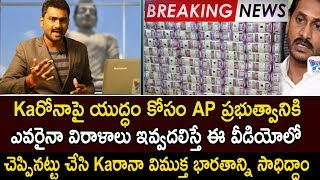 Donation To AP CM Relief Fund Full Details | State Accepting Donations To Fight Against C-19