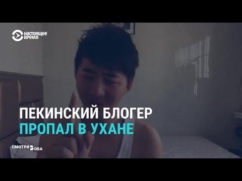 Как в Ухане пропал китайский блогер