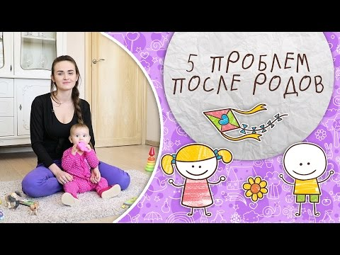 Прийти в себя: 5 проблем после родов [Супермамы]